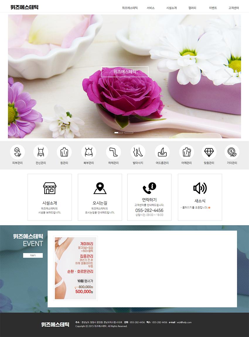 에스테틱 홈페이지
